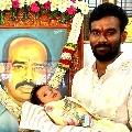 Paritala Sriram son name function