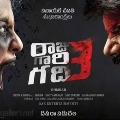 Another sequel planned for Rajugari Gadi movie