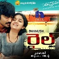 Rail Movie Gets Highest TRP Rating in Star MAA