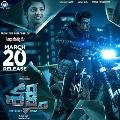 Shakthi Movie trailer released