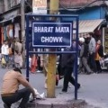 Historic City Square In Jammu Renamed To Bharat Mata Chowk