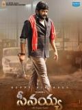 Seenayya Movie